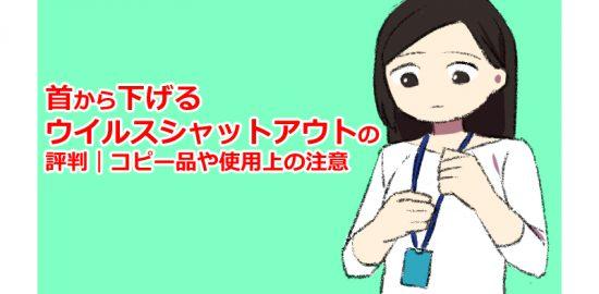 首掛けタイプのウイルスシャットアウト(空間除菌)