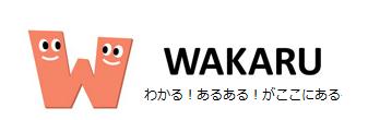 暮らしのあるある体験記_WAKARU